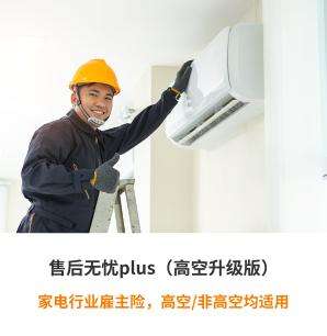 家电行业雇主险,高空/非高空均适用